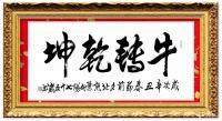 艺术家叶向阳日记:行书书法作品《牛转乾坤》;恭祝大家春节快乐!万事吉祥!幸福安【图1】