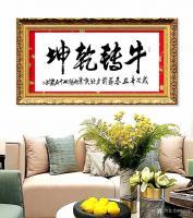 艺术家叶向阳日记:行书书法作品《牛转乾坤》;恭祝大家春节快乐!万事吉祥!幸福安【图2】