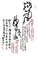 """艺术家杨牧青日记:专记:新时代甲骨文信息综合研究拓展学者杨牧青 艺界网:""""一【图0】"""