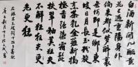 艺术家陈文斌日记:书法作品录苏东坡《十拍子·白酒新开九酝》词一首。庚子秋月七夕【图0】