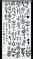 艺术家杨牧青日记:金文书法作品名称:西周早期召(公)卣铭文 作品规格:68c【图0】