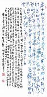 艺术家杨牧青日记:杨牧青:说文说字 小小以说说 由现时向前看,三千多年前甲骨【图0】