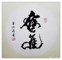 艺术家朱德茂日记:人生因快乐而精彩,生命因健康而美满,友情因真诚而永久。新的一【图0】