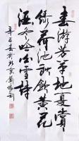 艺术家刘胜利日记:行书书法作品《梅花自有清香》录北宋汪洙《神童诗》句; 应河【图0】