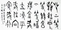 艺术家杨牧青日记:名称:甲骨金文书法 规格:68cmx136cm/8平尺 【图0】