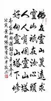 艺术家叶向阳日记:行书书法作品《布袋和尚偈语诗》,辛丑年春月北京叶向阳焚香沐手【图0】