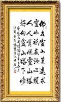 艺术家叶向阳日记:行书书法作品《布袋和尚偈语诗》,辛丑年春月北京叶向阳焚香沐手【图1】