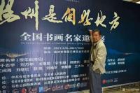 """艺术家罗树辉收藏:4月7日至8日,受邀参加""""扬州世界园林博览会暨全国书画名家作【图0】"""
