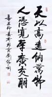 艺术家刘胜利日记:行书书法作品《天以高远纳万物,人凭宽厚广交朋。》《室雅人和居【图1】