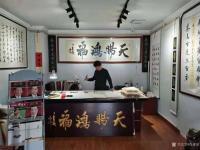 艺术家尚建国收藏:迎着五月的朝阳,著名书法家王和平老兄将工作室搬至大雁塔古玩城【图3】