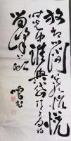 艺术家周鹏飞日记:周鹏飞书法作品《放却心间笼,怡悦时光中。谁与岱顶高,诗留峰上【图0】
