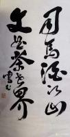 艺术家周鹏飞日记:周鹏飞书法作品《放却心间笼,怡悦时光中。谁与岱顶高,诗留峰上【图2】