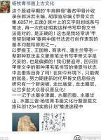 艺术家杨牧青日记:杨牧青:甲骨文非卜辞说之甲骨文书法浅述再谈 在以往的学研认【图0】