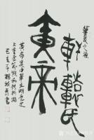 艺术家杨牧青日记:杨牧青手稿:黄帝世系表(至姬周) 讲好中国故事 引言:讲好【图1】