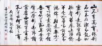艺术家刘胜利日记:行书书法作品录唐刘禹锡文《陋室铭》,刘胜利辛丑年书於北京。【图0】