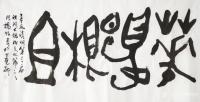 艺术家杨牧青日记:杨牧青:放大格局探寻中华文明根源 图片 上图:杨牧青古中【图1】