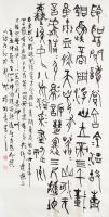 艺术家杨牧青日记:端午安康[礼物] 名称:甲骨金文书法 规格: 68cmx【图0】