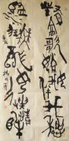 艺术家杨牧青日记:名称:甲骨金文书法 规格: 68cmx136cm/8平尺【图0】