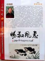 艺术家叶向阳荣誉:《不忘初心翰墨庆百年,牢记使命丹青颂党恩》。叶向阳荣获《中国【图1】