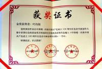 艺术家叶向阳荣誉:《不忘初心翰墨庆百年,牢记使命丹青颂党恩》。叶向阳荣获《中国【图2】