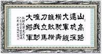 """艺术家叶向阳日记:隶书书法作品录毛泽东六颜诗""""山高路远坑深,大军纵横驰奔。谁敢【图0】"""