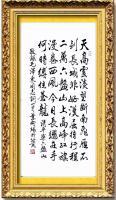 """艺术家叶向阳日记:隶书书法作品录毛泽东六颜诗""""山高路远坑深,大军纵横驰奔。谁敢【图1】"""