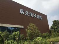 艺术家叶仲桥收藏:昨天(7月11日)回广东汉莎画院主持院务工作,接待几位著名艺【图0】