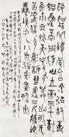 艺术家杨牧青日记:古人不断的造新字,就是为了能够把意思表达的更清楚,如今的后人【图0】