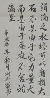 艺术家刘开豪日记:《涓滴之水》书法,涓谪之水终可以磨损大石,不是由于它力量大,【图0】