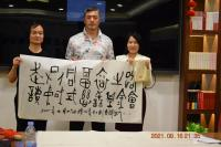 艺术家杨牧青日记:走共同富裕之路 读中国式慈善基金会 2021年9月16日,【图0】