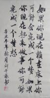 艺术家刘开豪日记:《如果你现在赖在床上》行书,如果你现在赖在床上,你可能会完成【图0】