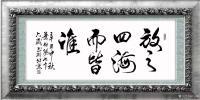艺术家叶向阳日记:行书书法作品《放之四海而皆准》,辛丑年中秋,叶向阳七十六岁书【图1】