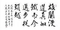 艺术家叶向阳日记:行书书法作品《雄关漫道真如铁而今迈步从头越》,辛丑年秋月叶向【图0】