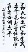 艺术家刘胜利日记:行书书法作品《为天地立心,为生民立命,为往圣继绝学,为万世开【图0】