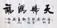 艺术家刘胜利日记:行书书法作品《天赐鸿福》,辛丑年仲秋刘胜利书於北京; 应福【图0】