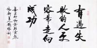 艺术家刘胜利日记:行书书法作品《福报》《有过失败的人更容易走向成功》 这是应【图0】