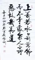 艺术家刘胜利日记:行书书法作品《上善若水,水利万物而不争,处众人之所恶,故几为【图0】