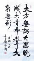 艺术家刘胜利日记:行书书法作品《上善若水,水利万物而不争,处众人之所恶,故几为【图1】