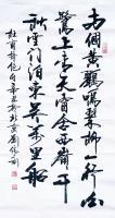 艺术家刘胜利日记:行书书法作品《上善若水,水利万物而不争,处众人之所恶,故几为【图2】