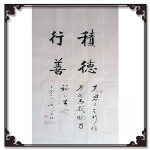 陈锡顺书法作品《【积德行善】作者陈锡顺》价格480.00元