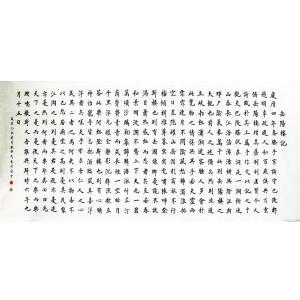张发茂书法作品《【岳阳楼记】作者张发茂》价格2400.00元