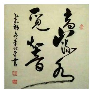李北平书法作品《【书法】作者李北平》价格1200.00元