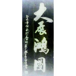 李北平国画作品《【书法大展鸿图】作者李北平》价格1200.00元