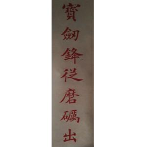 马建生书法作品《【宝剑】作者马建生》价格240.00元