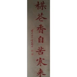 马建生书法作品《【梅花】作者马建生》价格240.00元