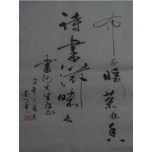 马建生书法作品《【布衣暖】作者马建生》价格240.00元
