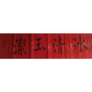 马建生书法作品《【冰清玉洁】作者马建生》价格240.00元