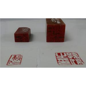 郭志威雕刻作品《【刻章】作者郭志威》价格200.00元