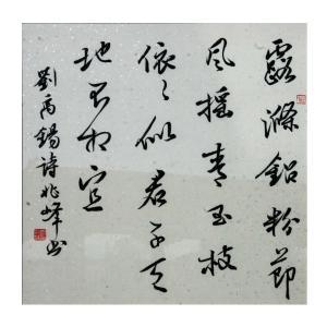 李兆峰书法作品《【书法 内容可定制】作者李兆峰》价格720.00元