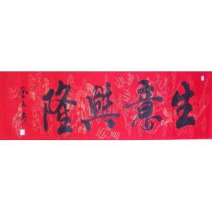 金正義书法作品《【生意兴隆】作者金正義》价格626.00元
